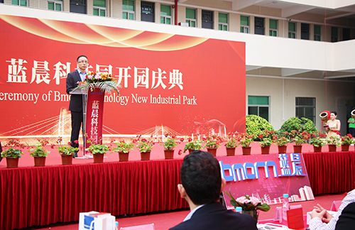 Dongguan Lanke information Technology Co., Ltd. Openning Ceremony.